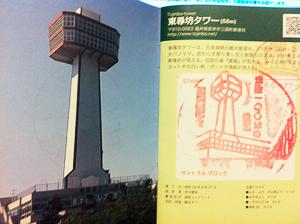 0605_tojinbo_1.jpg